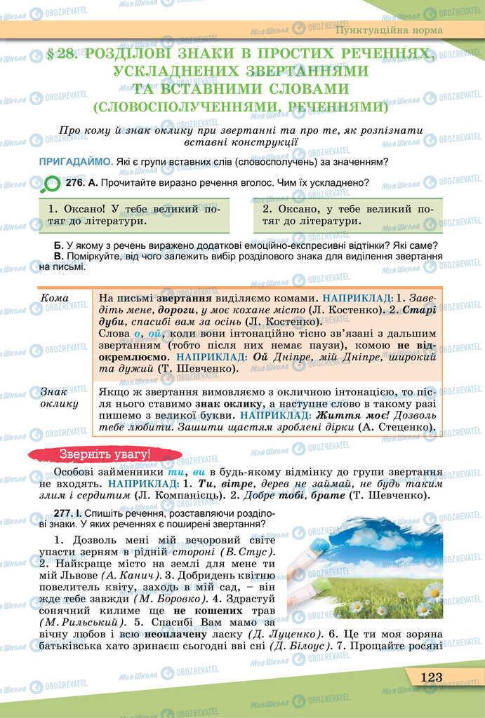 Учебники Укр мова 11 класс страница  123