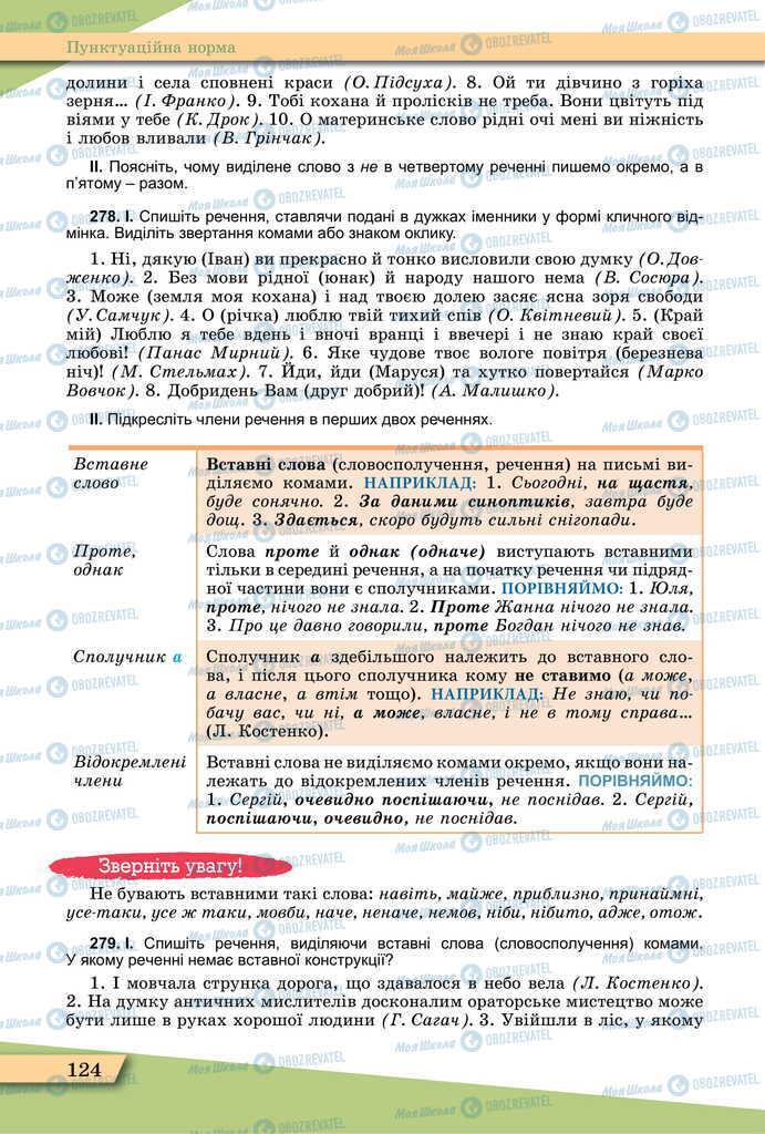 Учебники Укр мова 11 класс страница 124
