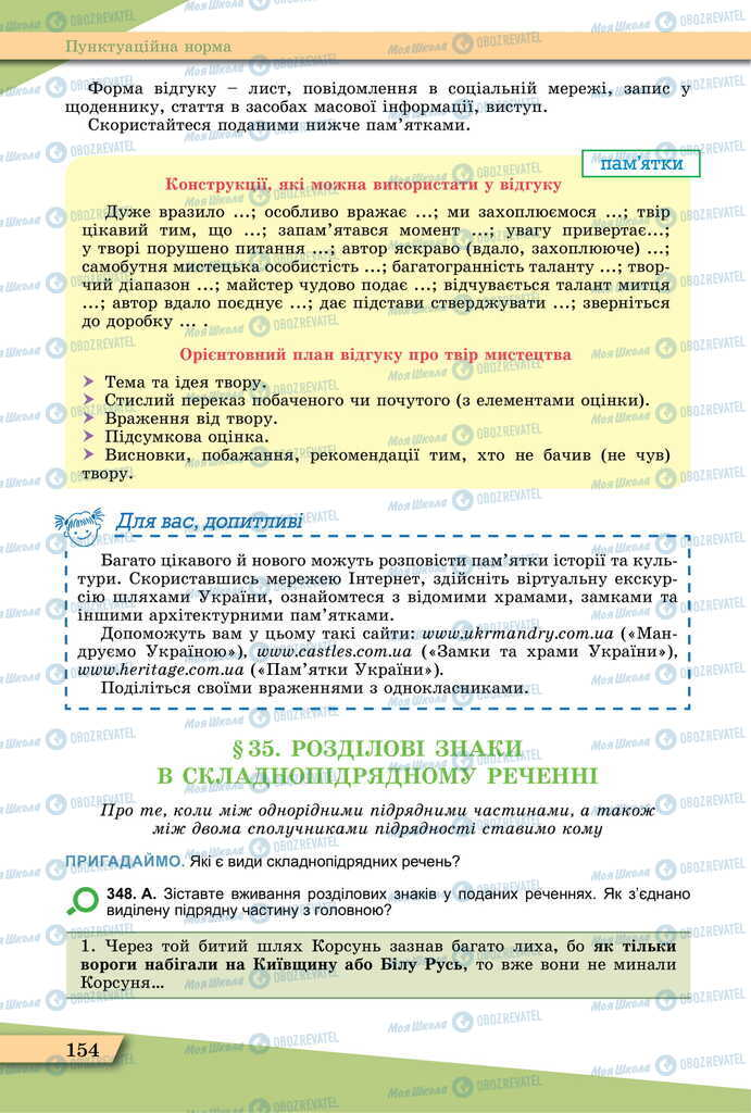 Підручники Українська мова 11 клас сторінка 154