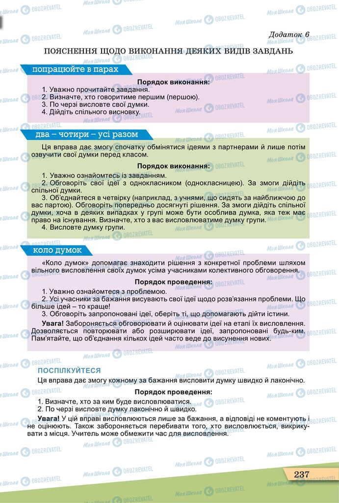 Підручники Українська мова 11 клас сторінка 237