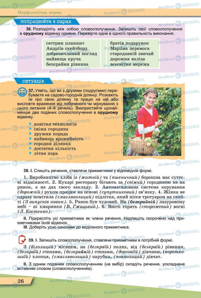Учебники Укр мова 11 класс страница 26