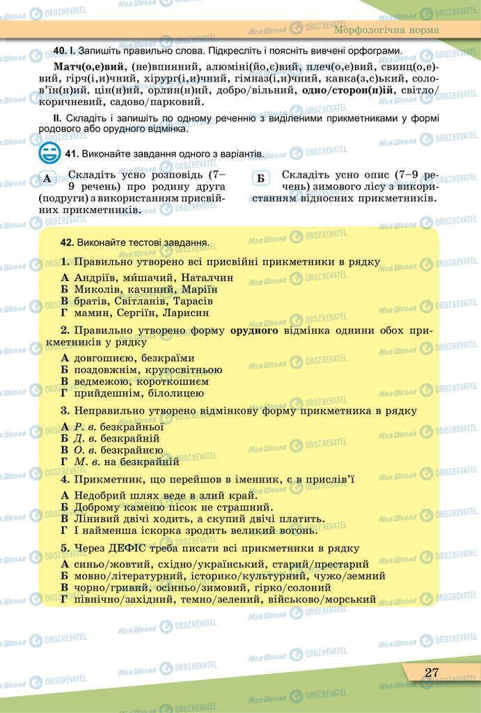 Учебники Укр мова 11 класс страница 27