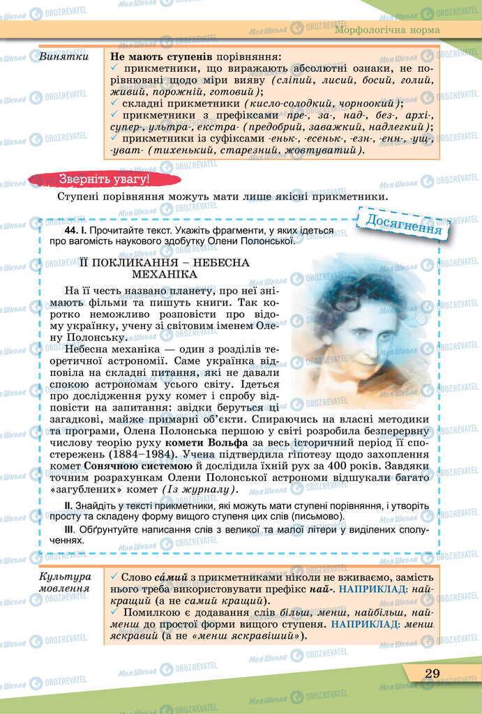 Учебники Укр мова 11 класс страница 29
