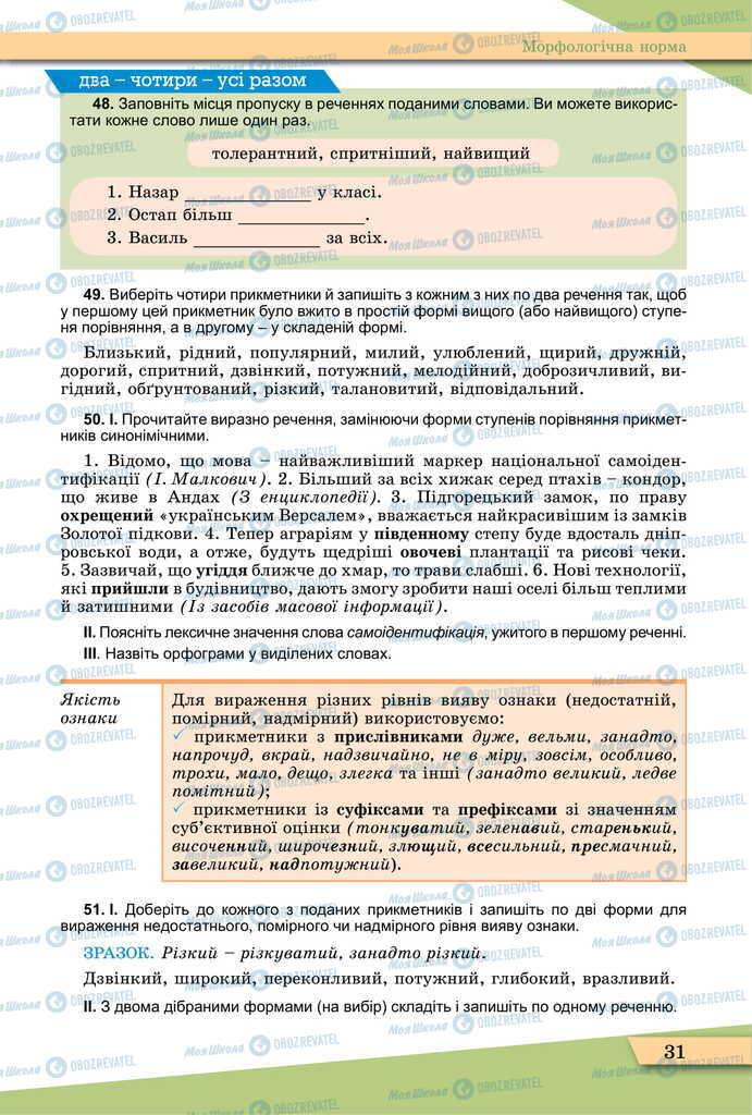 Підручники Українська мова 11 клас сторінка 31