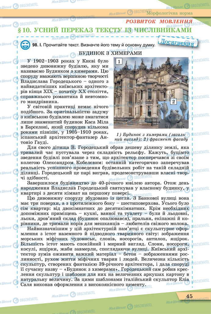 Учебники Укр мова 11 класс страница  45