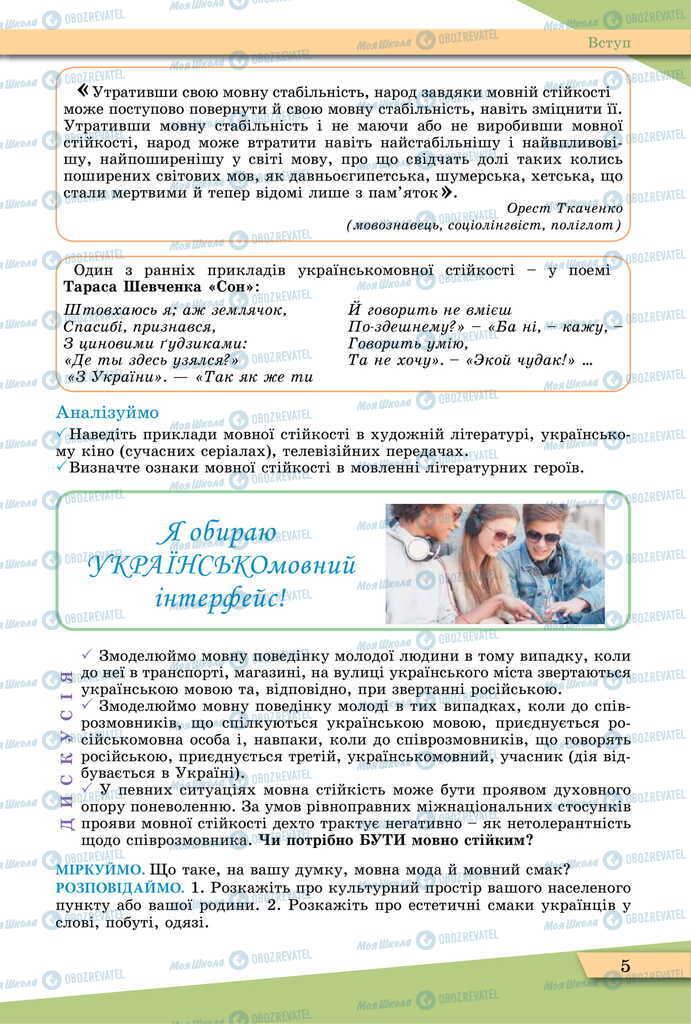 Учебники Укр мова 11 класс страница 5
