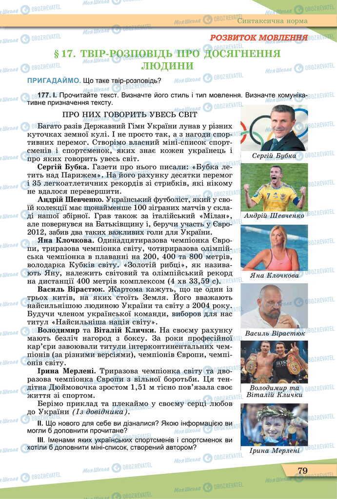 Учебники Укр мова 11 класс страница  79
