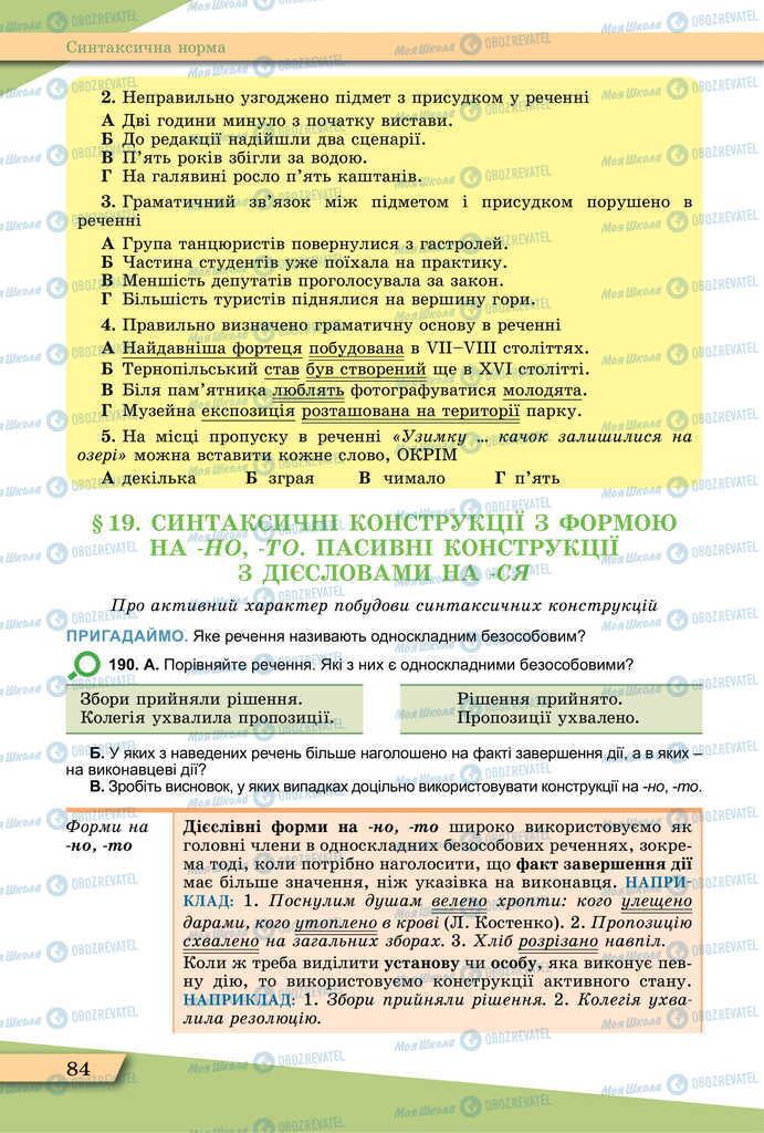 Підручники Українська мова 11 клас сторінка 84