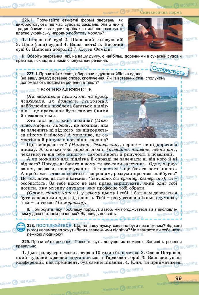 Підручники Українська мова 11 клас сторінка 99