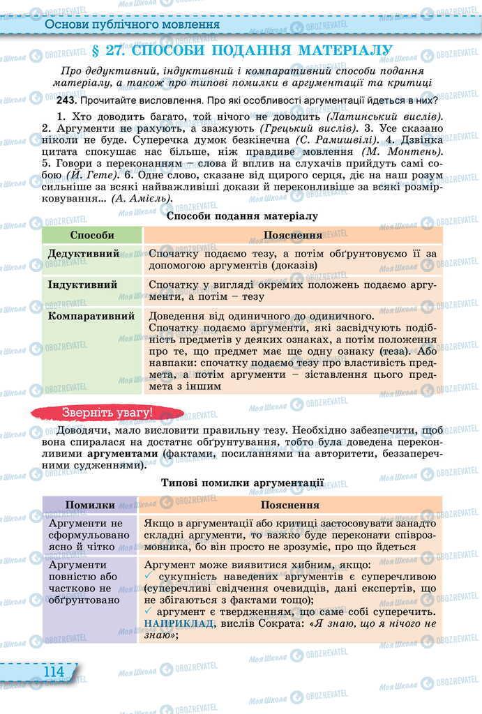 Учебники Укр мова 11 класс страница 114