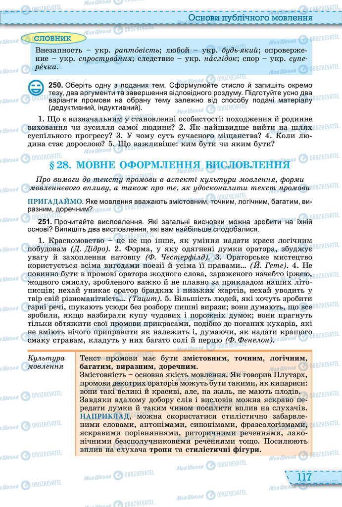 Підручники Українська мова 11 клас сторінка 117