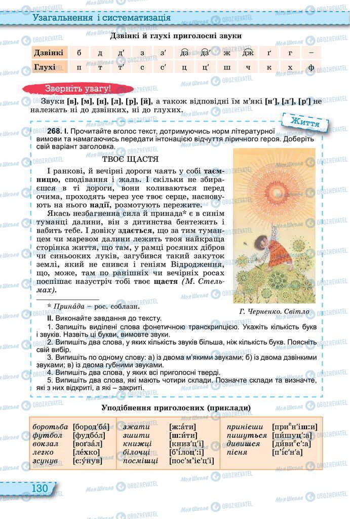 Підручники Українська мова 11 клас сторінка 130