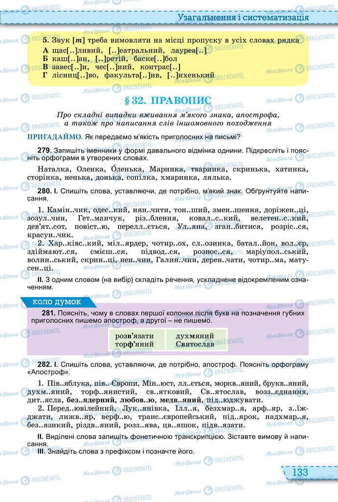 Підручники Українська мова 11 клас сторінка 133