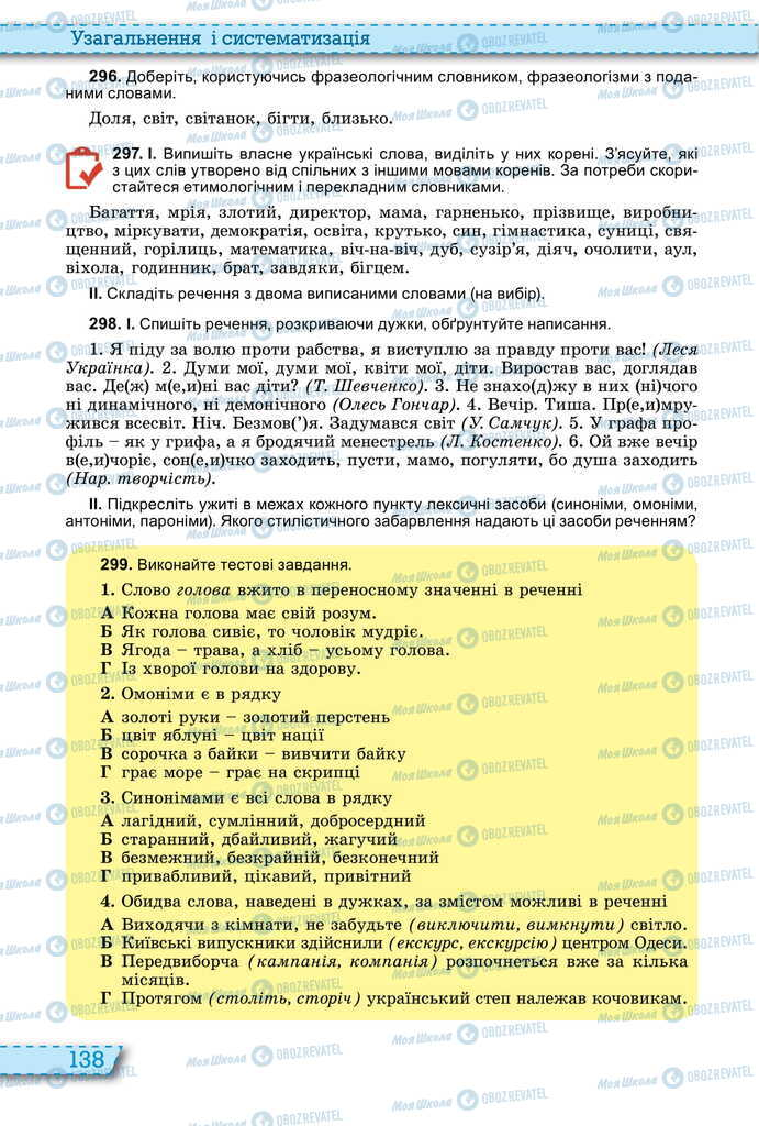Підручники Українська мова 11 клас сторінка 138
