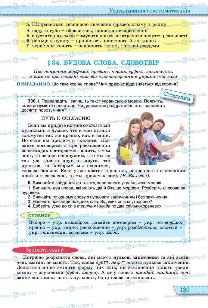 Підручники Українська мова 11 клас сторінка 139