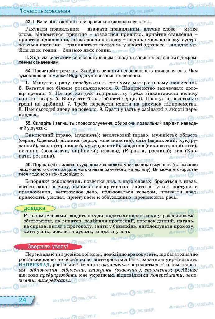 Підручники Українська мова 11 клас сторінка 24