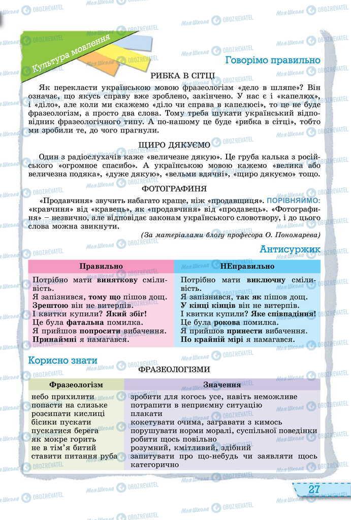 Підручники Українська мова 11 клас сторінка 27