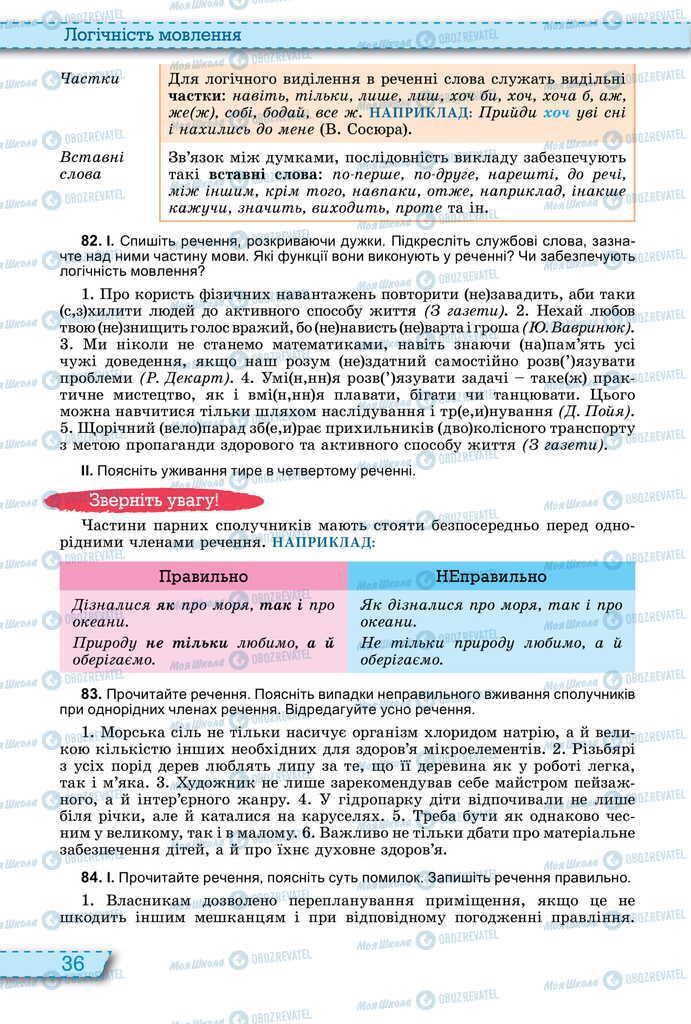 Учебники Укр мова 11 класс страница 36