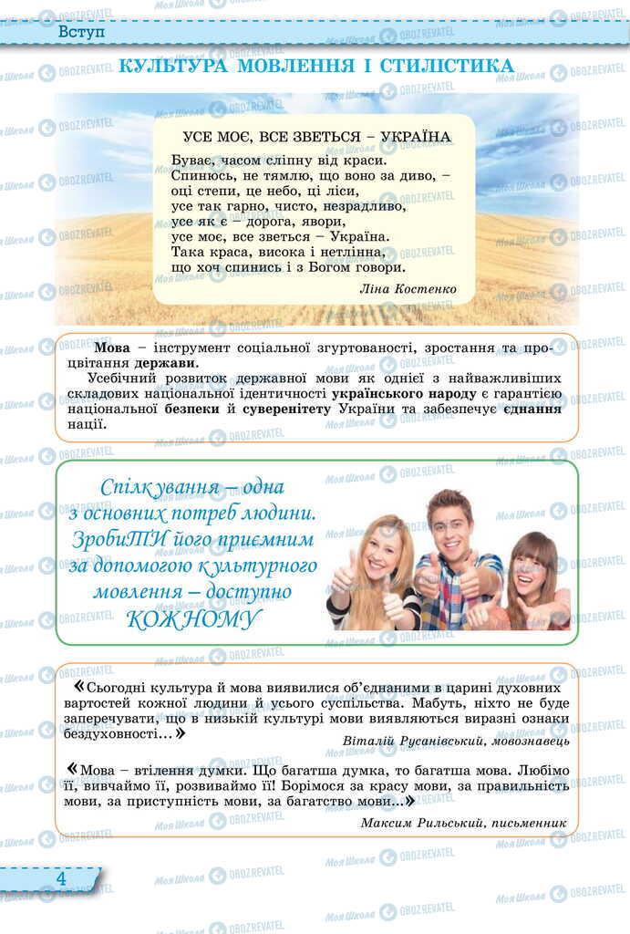Учебники Укр мова 11 класс страница  4
