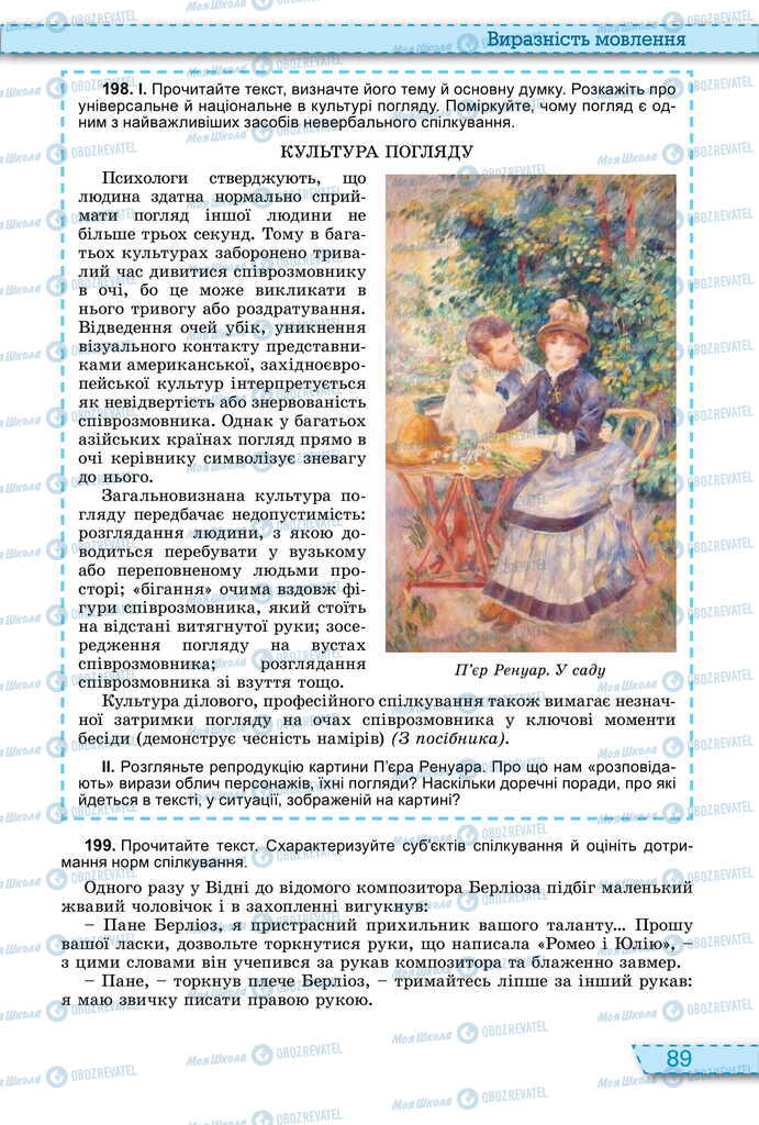 Учебники Укр мова 11 класс страница 89