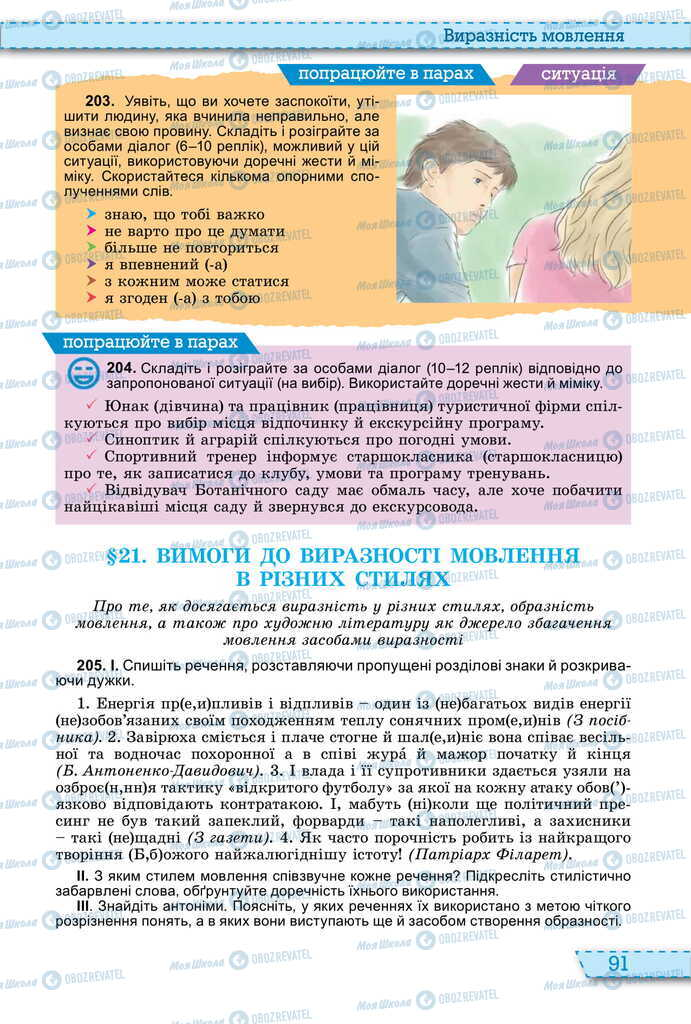 Учебники Укр мова 11 класс страница 91