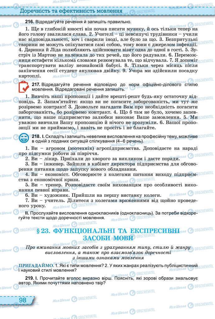 Учебники Укр мова 11 класс страница 98