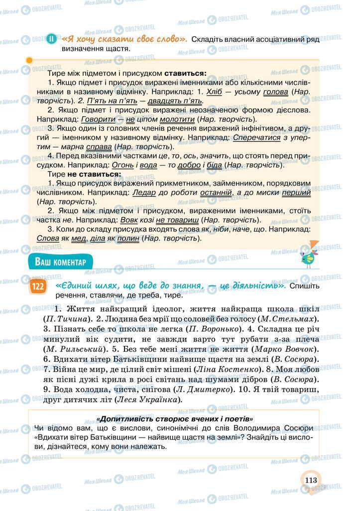 Підручники Українська мова 11 клас сторінка 113