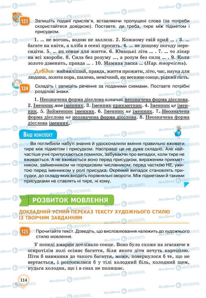 Підручники Українська мова 11 клас сторінка 114