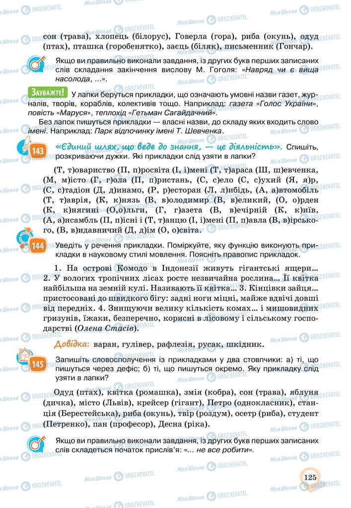 Учебники Укр мова 11 класс страница 125