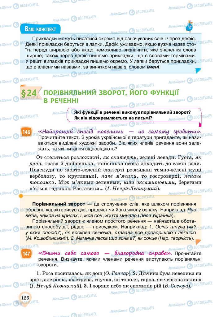 Учебники Укр мова 11 класс страница  126