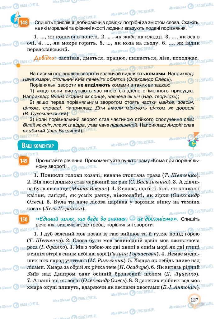 Учебники Укр мова 11 класс страница 127