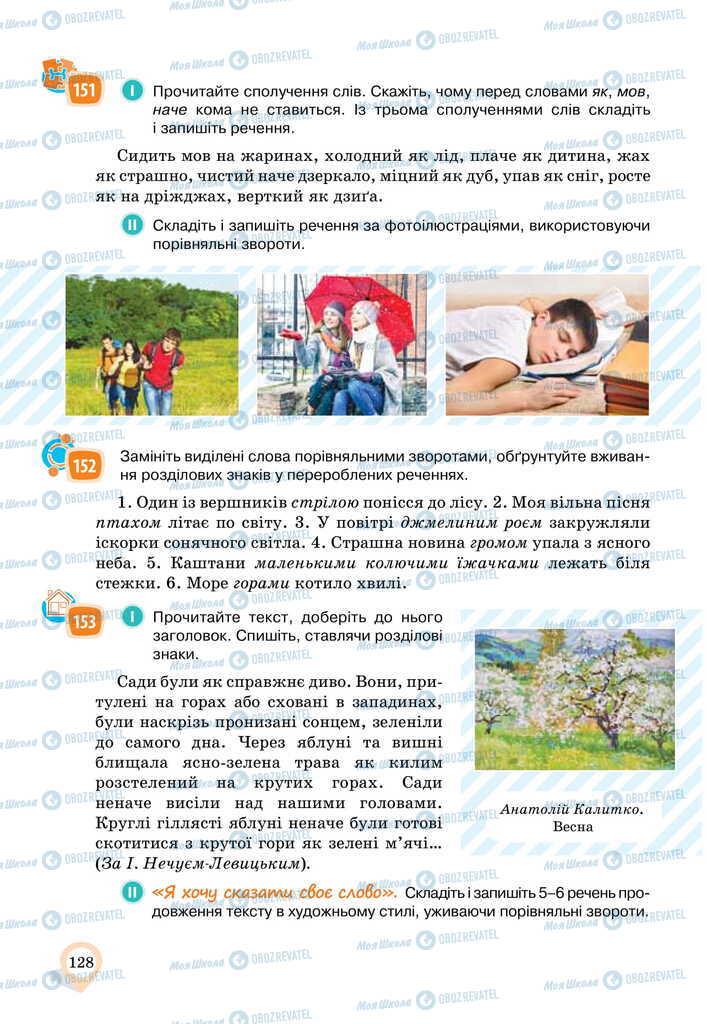 Учебники Укр мова 11 класс страница 128