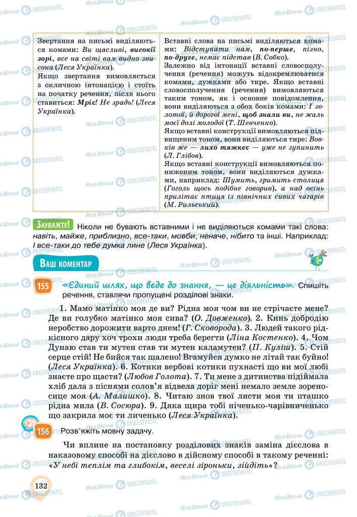 Підручники Українська мова 11 клас сторінка 132