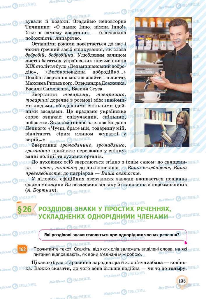 Учебники Укр мова 11 класс страница 135