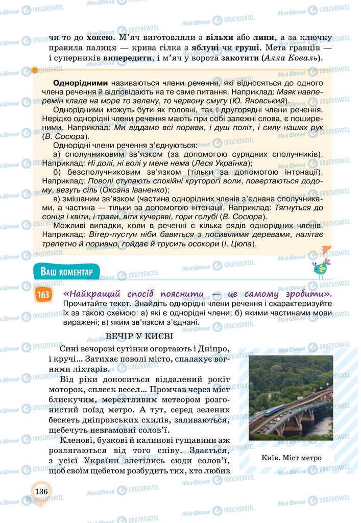 Учебники Укр мова 11 класс страница 136