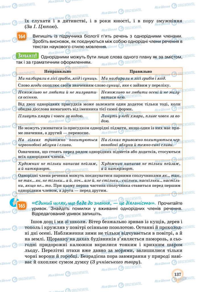Підручники Українська мова 11 клас сторінка 137