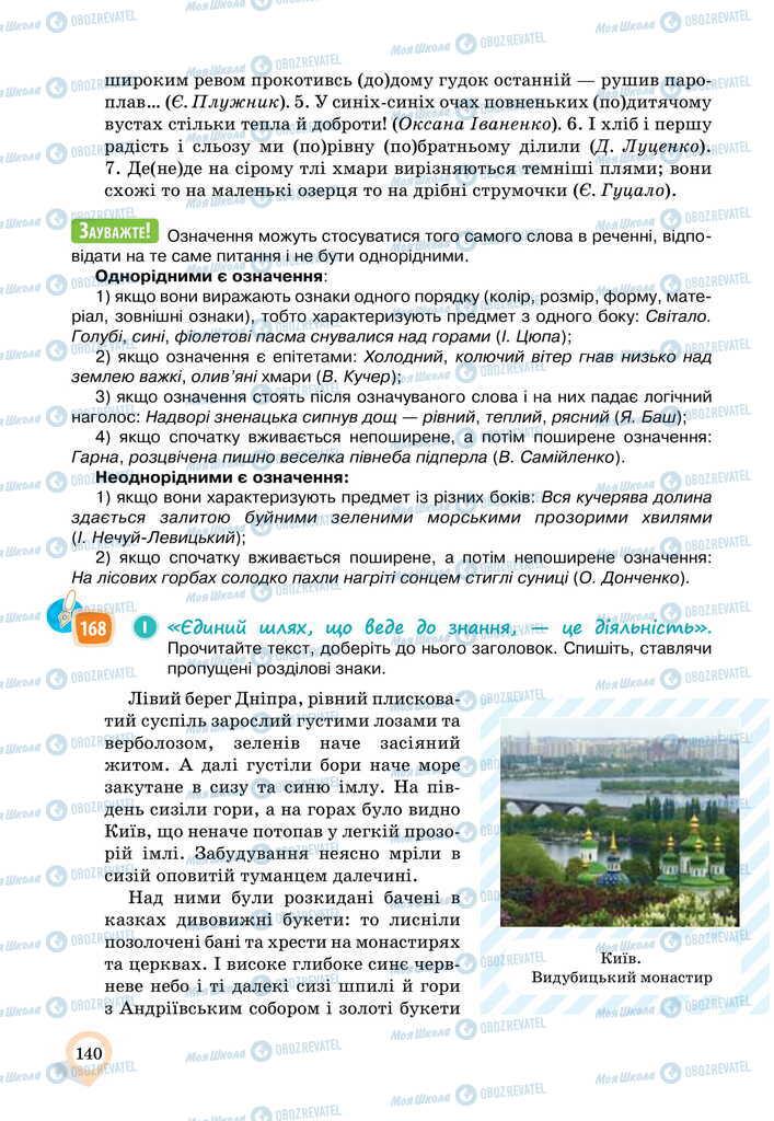 Учебники Укр мова 11 класс страница 140