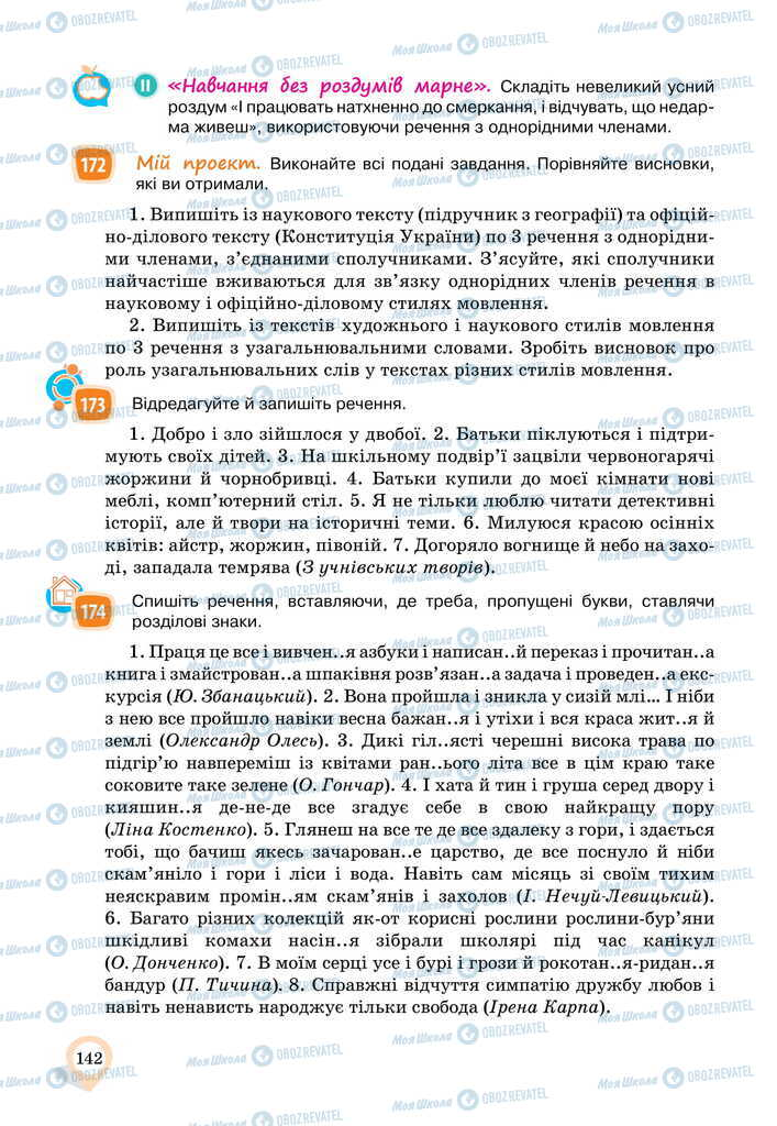 Учебники Укр мова 11 класс страница 142