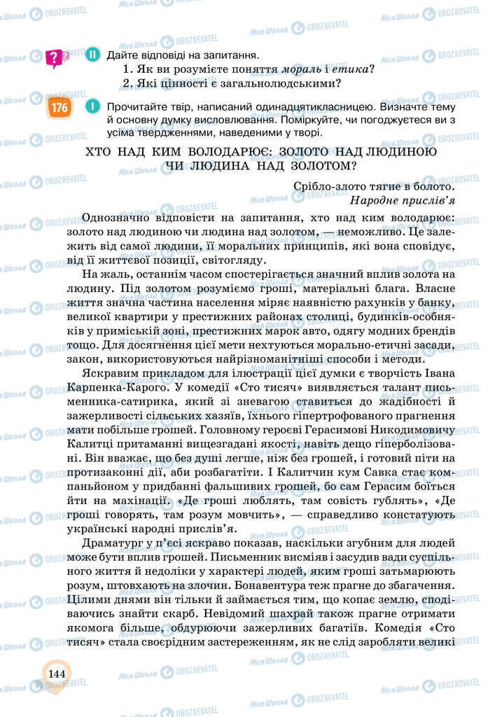 Учебники Укр мова 11 класс страница 144