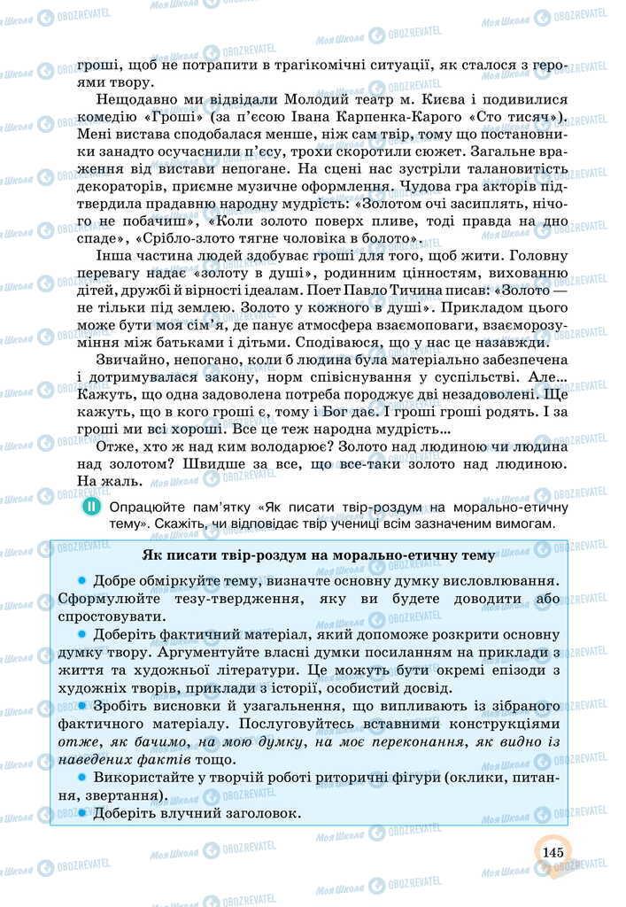Учебники Укр мова 11 класс страница 145