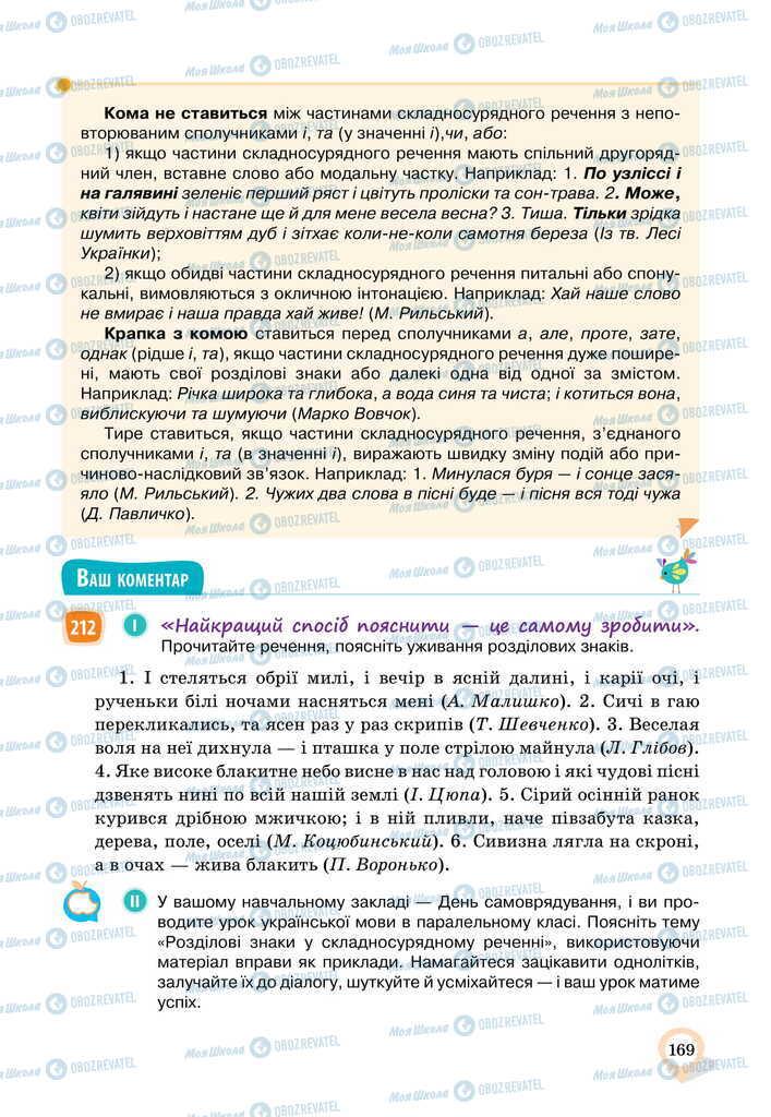 Учебники Укр мова 11 класс страница 169