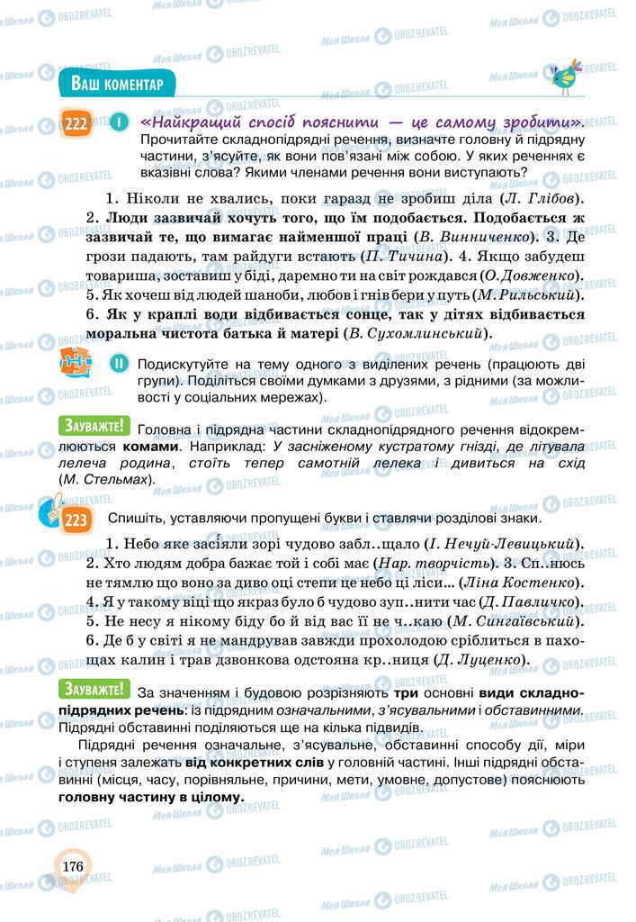 Учебники Укр мова 11 класс страница 176