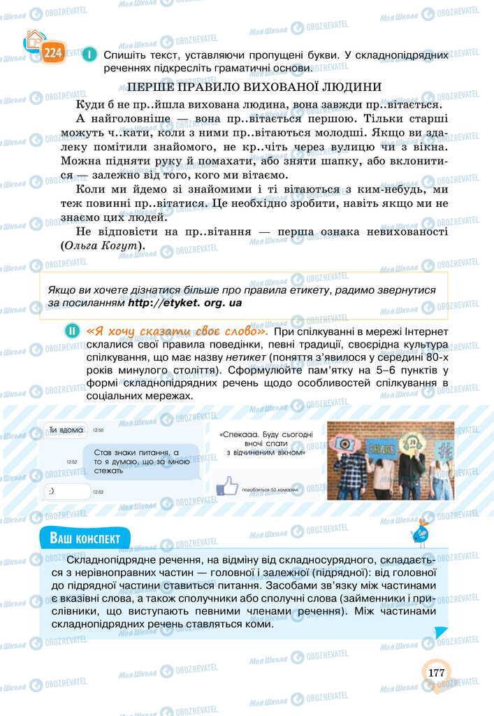 Учебники Укр мова 11 класс страница 177