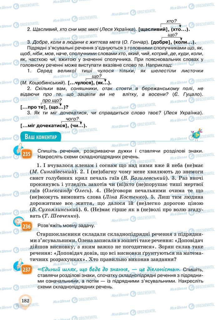 Учебники Укр мова 11 класс страница 182