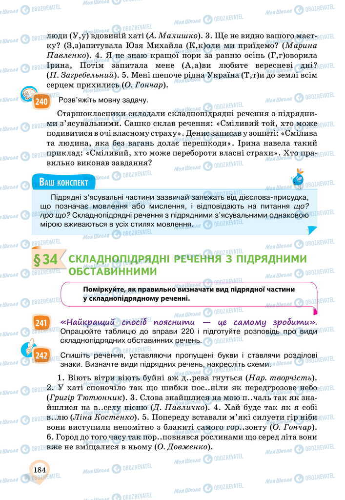 Учебники Укр мова 11 класс страница 184