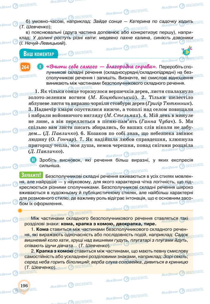 Учебники Укр мова 11 класс страница 196
