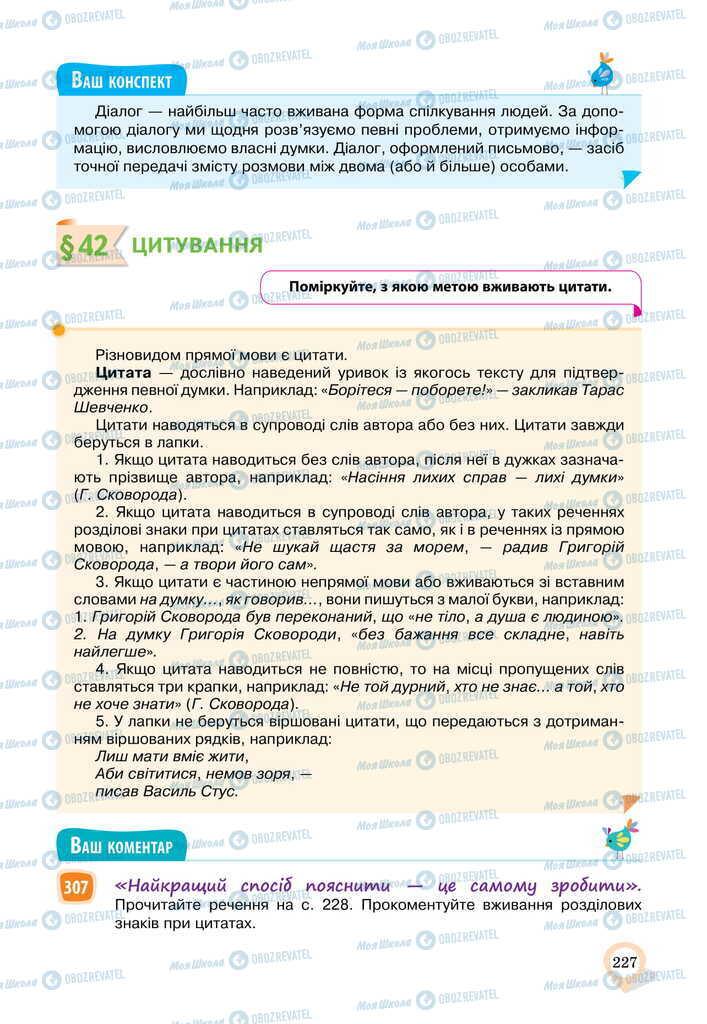 Учебники Укр мова 11 класс страница  227