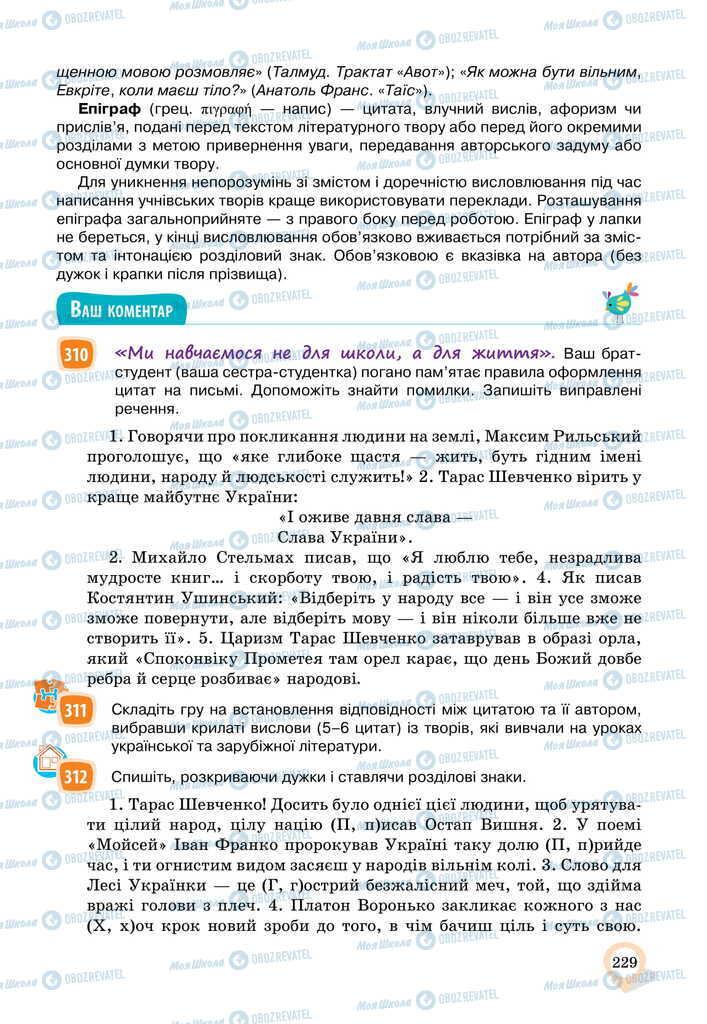 Учебники Укр мова 11 класс страница 229