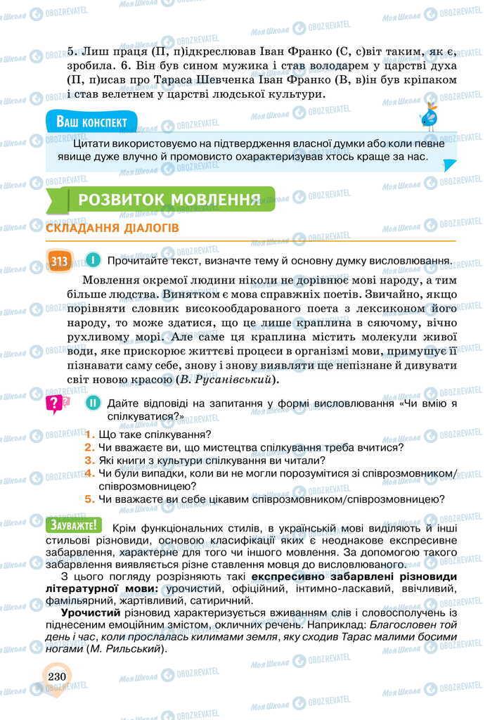Підручники Українська мова 11 клас сторінка 230