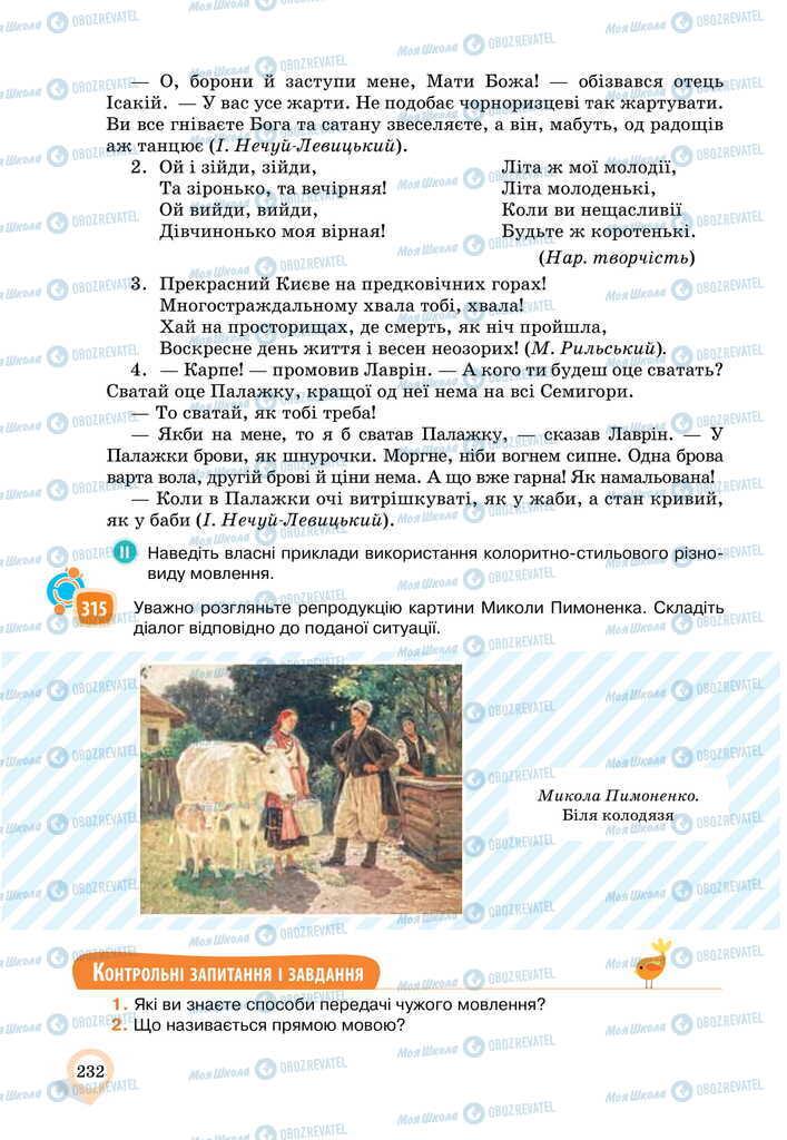 Учебники Укр мова 11 класс страница 232